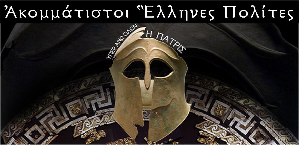 Ακομμάτιστοι Έλληνες Πολίτες
