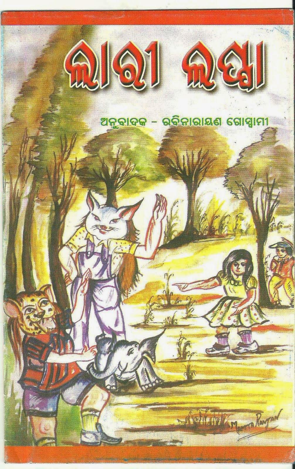 'लारी लप्पा' ओड़िया भाषा में