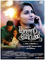 London Bridge 2014 720p Malayalam HDRip Full Movie