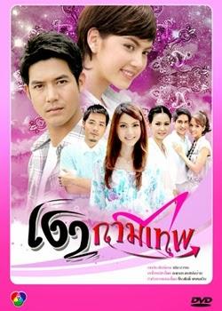 Ngao Kammathep 2010 poster
