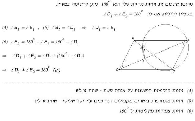 שאלה פתורה בגיאומטריה - הוכחה כי מרובע ניתן לחסימה במעגל