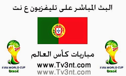 مشاهدة مباراة البرتغال اليوم في كاس العالم 2014 بث مباشر