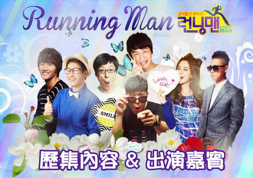 2016年 Running Man 歷年內容 出演嘉賓 (第280~集)