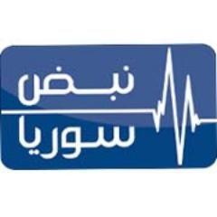 تردد قناة نبض سوريا على النايل سات 2016 -2017