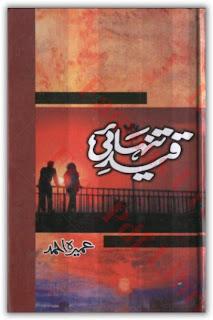 sshot 441 - Qaid E Tanhai By Umera Ahmad