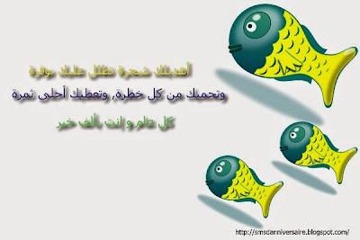 Sms d'anniversaire amie en arabe