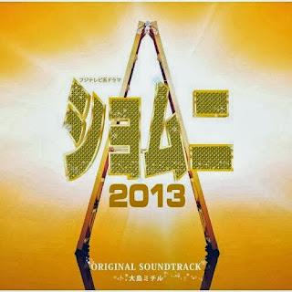 Michiru Oshima 大島ミチル - 'ショムニ Shomuni 2013' Original Soundtrack