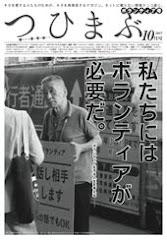 つひまぶ vol.11(2017.10月号 ボランティア号)PDF
