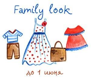 Галерея Family look