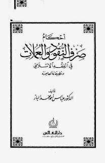 أحكام صرف النقود والعملات في الفقه الإسلامي وتطبيقاته المعاصرة - عباس أحمد محمد الباز