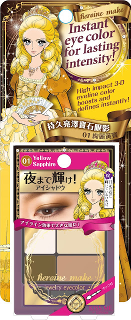 Yellow Sapphire | Kiss Me Heroine Make Jewelry Eye Color