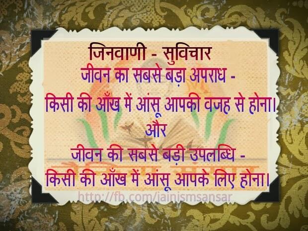 Jinvaani 13 | Suvichar | सुविचार | inspirational quotes