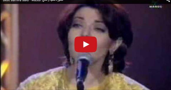 بالفديو : سميرة سعيد أيام زمان