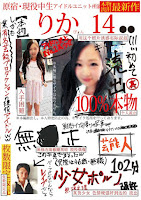 FCMQ-002 本物流出 原宿・現役中生アイドルユニット所属 りかぴ●ん14●