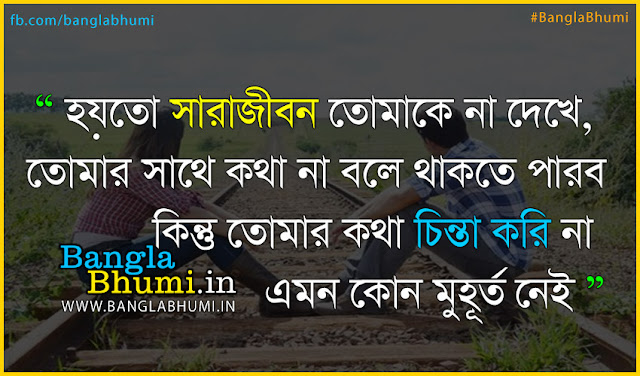 Drowing Sad Love Bangla: Bengali Sad Love Quotes That Make You Cry