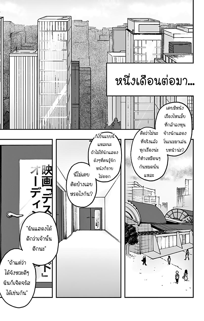 Act Age ตอนที่ 7 TH แปลไทย