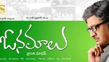 Onamalu 2012 Telugu Movie Watch Online