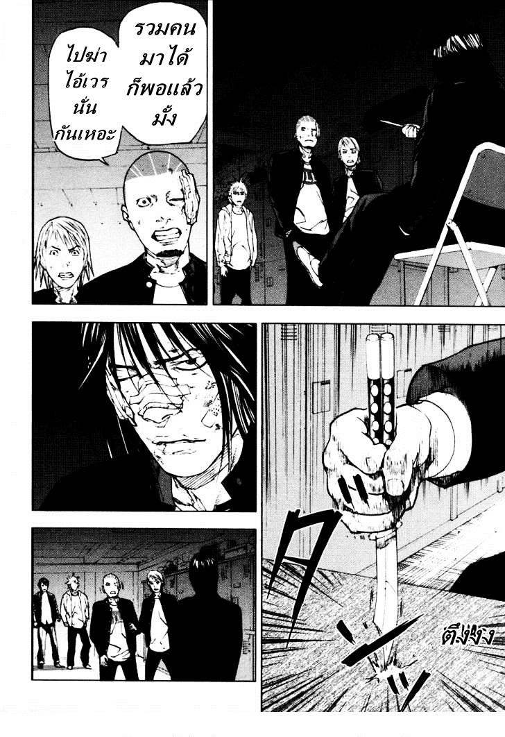 อ่านการ์ตูน Over Bleed 9 ภาพที่ 6