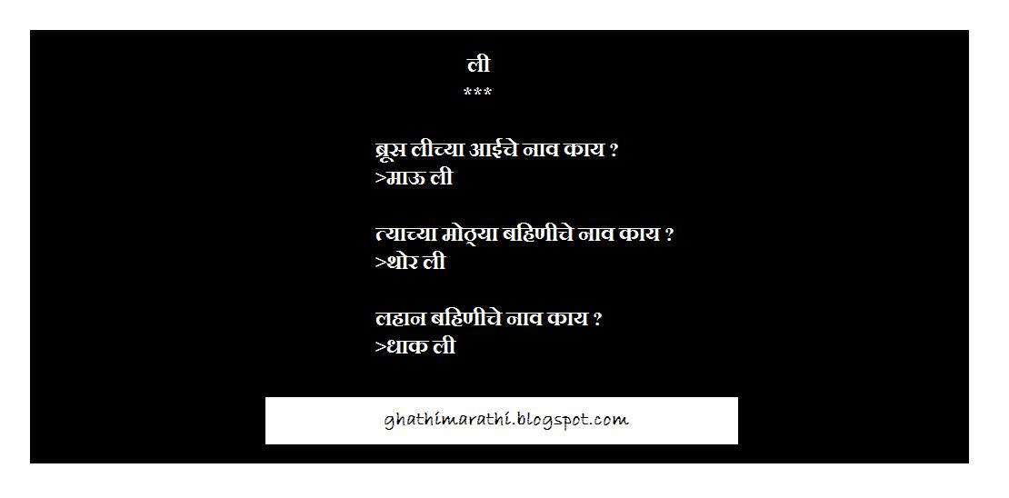marathi jokes18