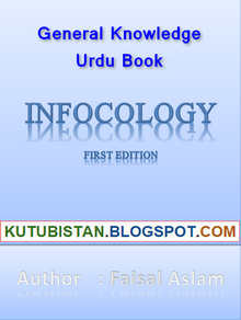Infocology Pdf Urdu book