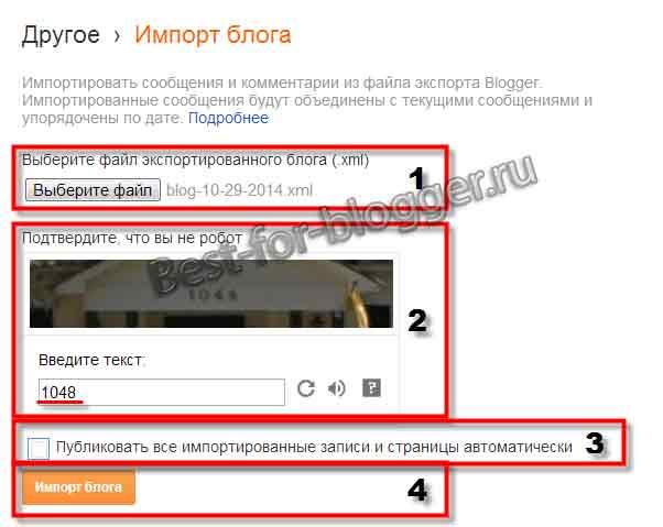 Импорт блога на Blogger