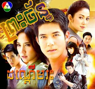 Preas Chan Domderm Res [18 Ep] Thai Drama Khmer Movie