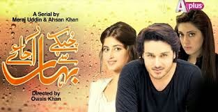 Chupkay Say Bahaar Ajaye Episode 20