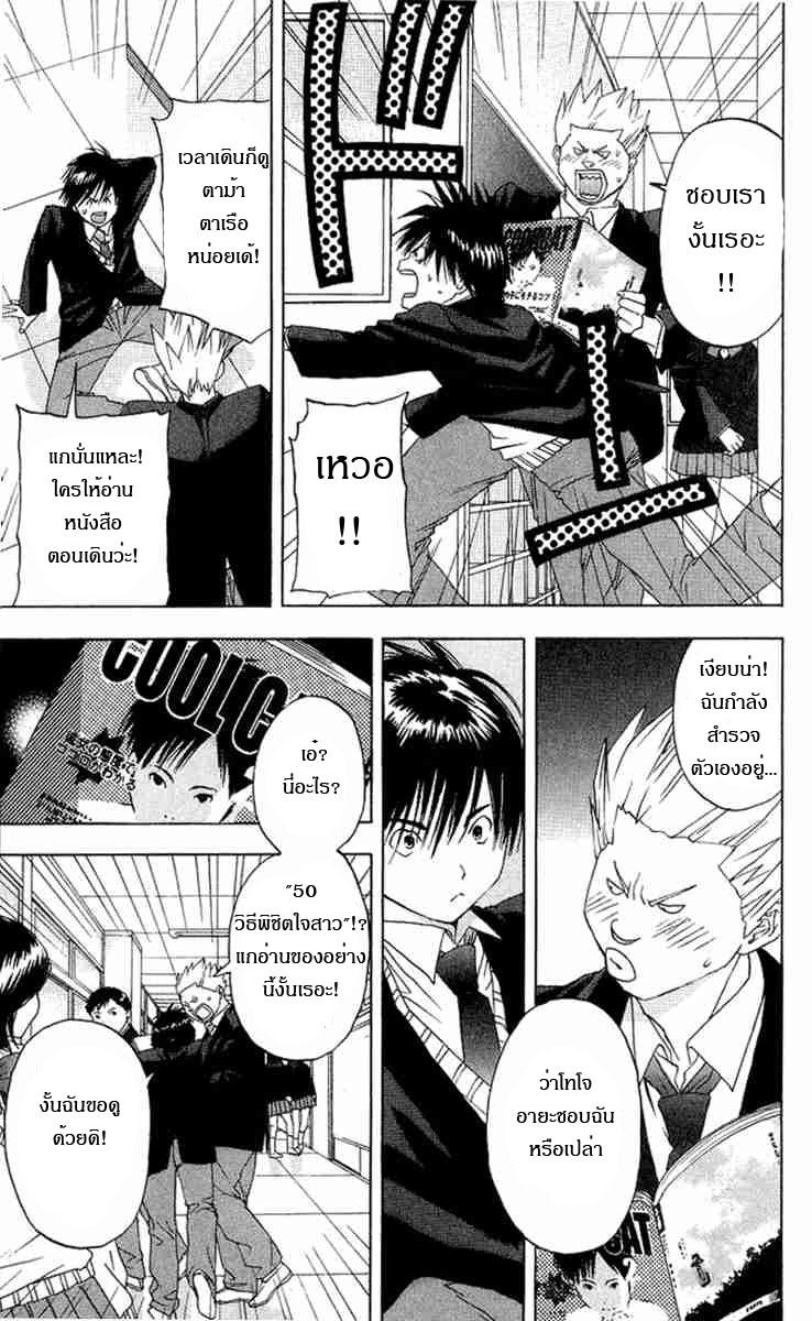 อ่านการ์ตูน Ichigo100 9 ภาพที่ 3