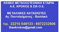 ΜΕΤΑΛΛΙΚΕΣ ΚΑΤΑΣΚΕΥΕΣ