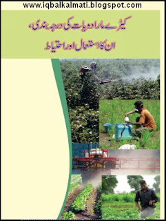 Agriculture Insect Killers Safety Precautions in Urdu