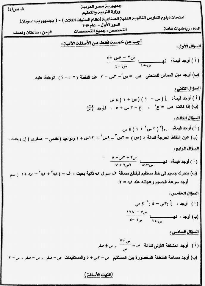 امتحان الرياضيات العامة (جميع التخصصات) 3 ثانوي صناعى السودان 2015 %D8%B1%D9%8A%D8%A7%D8%B6%D9%8A%D8%A7%D8%AA%2B%D8%B9%D8%A7%D9%85%D8%A9