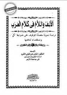 الألف واللام في كلام العرب دراسة نحوية مفصلة للوقوف على ضوابط أل واستقصاء أحكامها