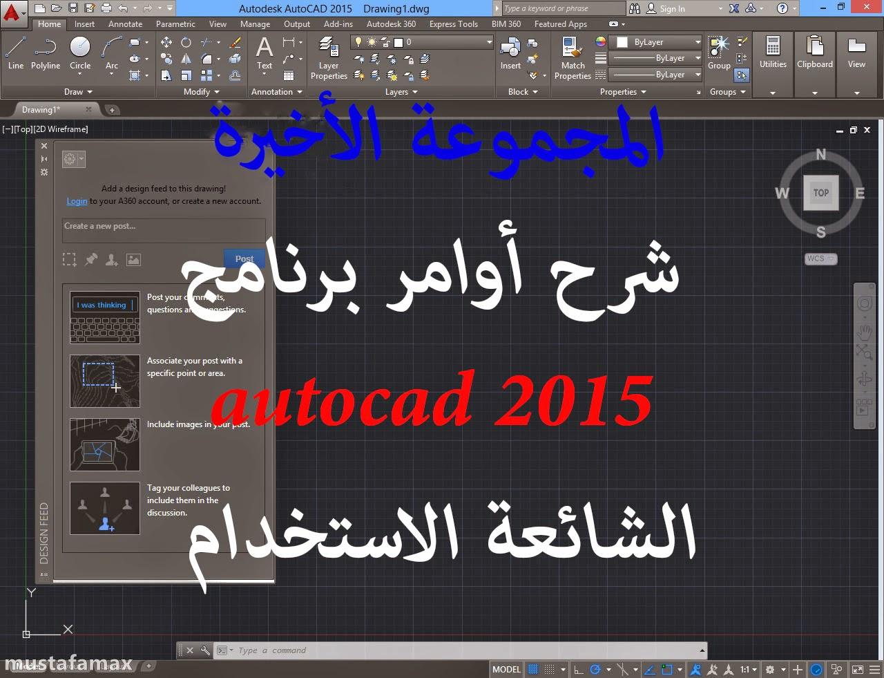 المجموعة الأخيرة : شرح أوامر برنامج autocad 2015 الشائعة الاستخدام