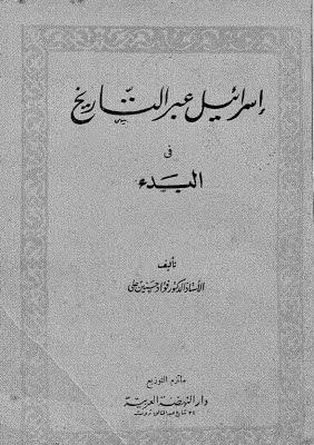 اسرائيل عبر التاريخ في البدء لـ فؤاد حسنين علي