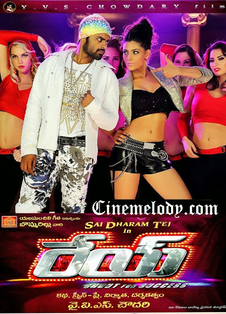 Rey Telugu Mp3 Songs Free  Download -2014