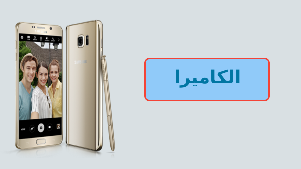 كاميرا Samsung Galaxy Note 5