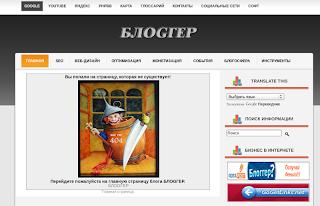 Страница 404 в Blogger