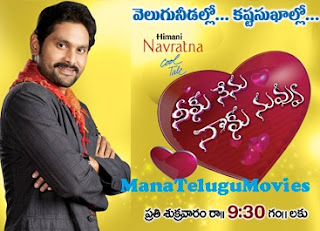 Neku Nenu Naku Nuvvu Game Show – 29th Jun