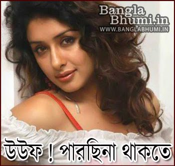 Facebook Bangla Sexy Comment Photos Free Download
