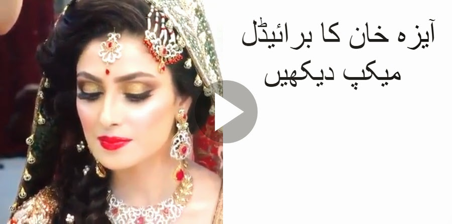 That Ayeza Khan Wife Of Danish Taimoor Is Famous Actress Pakistan Showbiz Industry In This Post We Are Going To Share With You Her Bridal Makeup