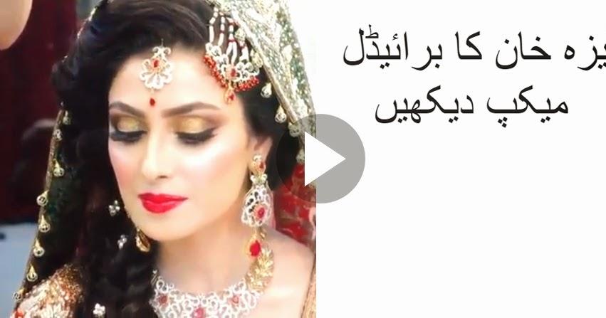 Mehndi Eye Makeup Dailymotion : Mehndi video dailymotion