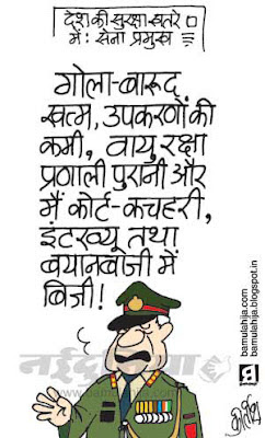 indian army, gen vk singh cartoon, indian political cartoon, upa government