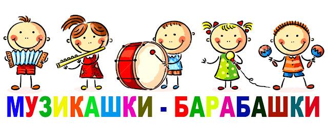 Музикашкі - Барабашки на БеБиБум