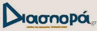Ειδήσεις και νέα του Ελληνισμού ανά τον κόσμο