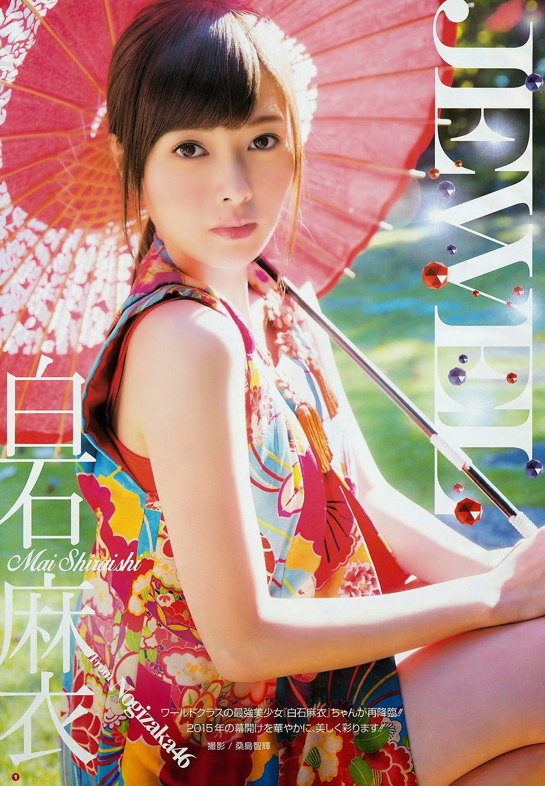 Mai Shiraishi 白石麻衣 JEWEL Images