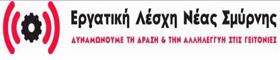 ΕΡΓΑΤΙΚΗ ΛΕΣΧΗ Ν.ΣΜΥΡΝΗΣ