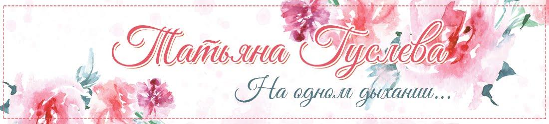 На одном дыхании... Татьяна Гуслева