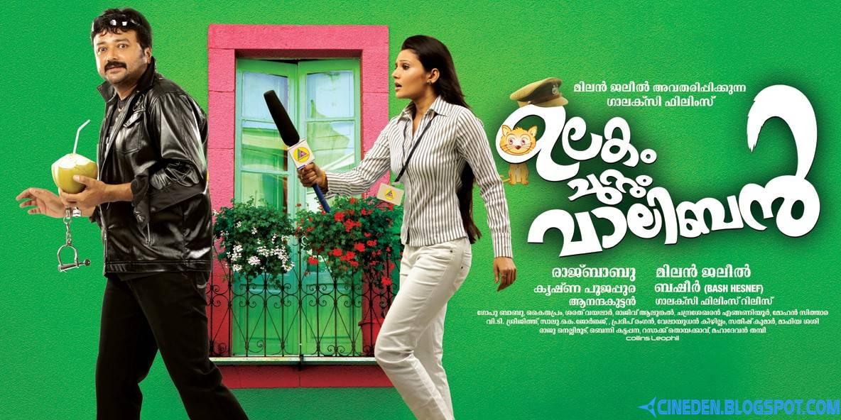 Ulakam Chuttum Valiban (2011) - Malayalam Movie Review