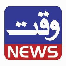 WAQAT NEWS