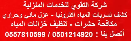 شركة التقوي  0501214920